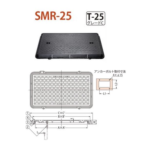 カネソウ マンホール・ハンドホール鉄蓋 ハンドホール用 簡易密閉形(簡易防水・防臭形) SMR-25 600×1200 a 鎖なし T-25 グレードC