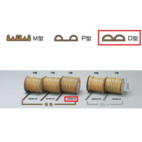 光 戸当りクッションテープ ドラム巻 幅広タイプ D型 KDT89-50 6×9mm×50m巻