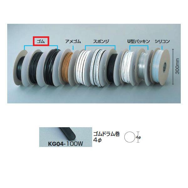 光 ゴムドラム巻4Φ KG04-100W 300Φ×80mm 100m巻