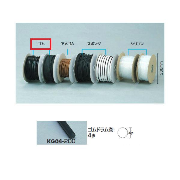 光 ゴムドラム巻4Φ KG04-200 300Φ×135mm 200m巻