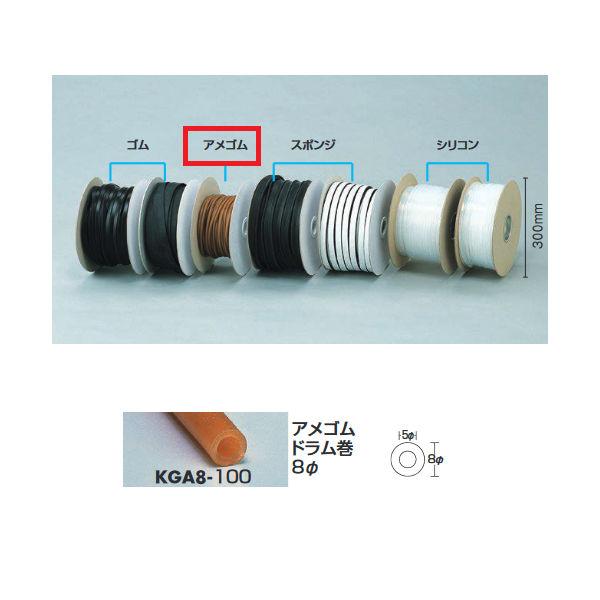 光 アメゴムドラム巻8Φ KGA8-100 300Φ×130mm 50m巻