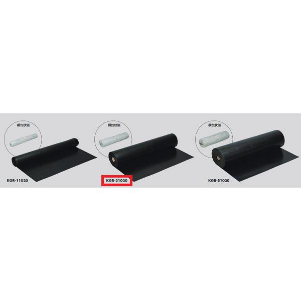 光 アイテック ゴムシートロール巻(W1020mmタイプ) KGR-31020 3mm厚×W1020mm×10m巻