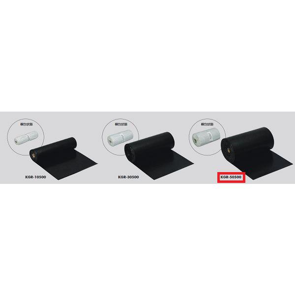 光 アイテック ゴムシートロール巻(W500mmタイプ) KGR-50500 5mm厚×W500mm×10m巻