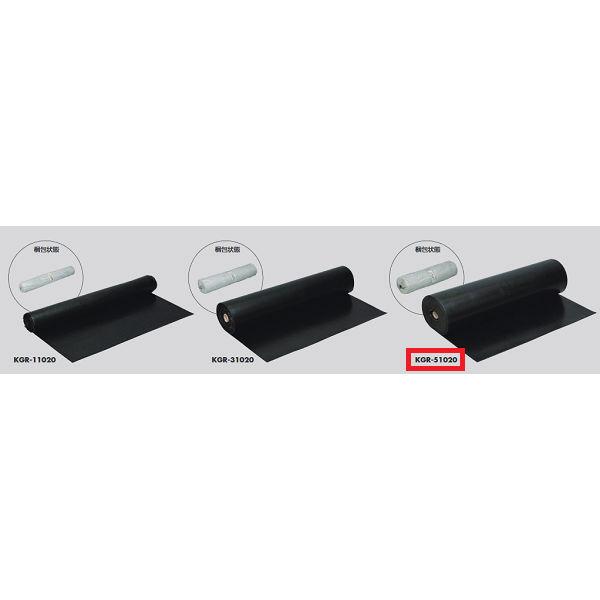 光 アイテック ゴムシートロール巻(W1020mmタイプ) KGR-51020 5mm厚×W1020mm×10m巻