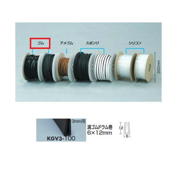 光 溝ゴムドラム巻6×12mm KGV3-100 300Φ×170mm 100m巻