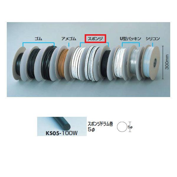 光 スポンジドラム巻5Φ KS05-100W 300Φ×80mm 100m巻