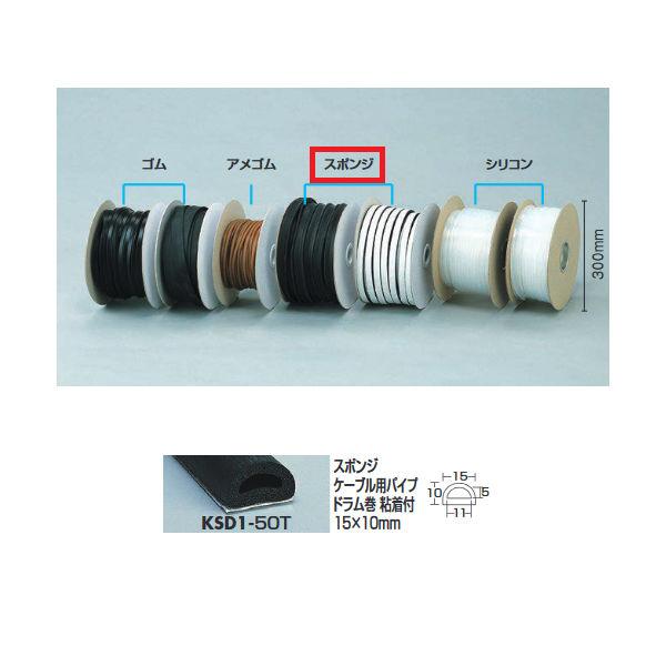 光 スポンジケーブル用パイプドラム巻 粘着付15×10mm KSD1-50T 300Φ×170mm 50m巻