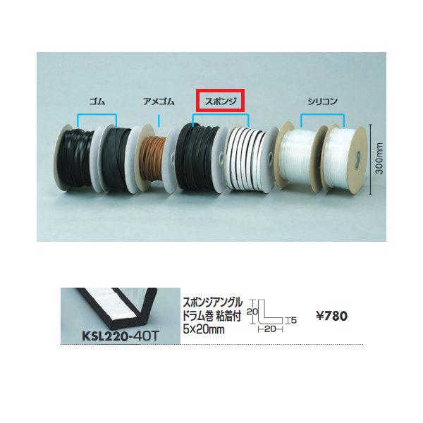光 スポンジアングルドラム巻 粘着付5×20mm KSL220-40T 300Φ×175mm 40m巻