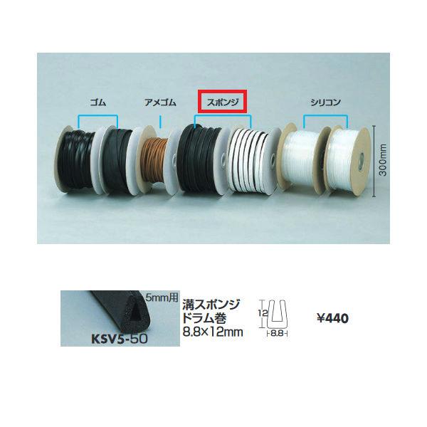 光 溝スポンジドラム巻8.8×12mm KSV5-50 300Φ×175mm 50m巻