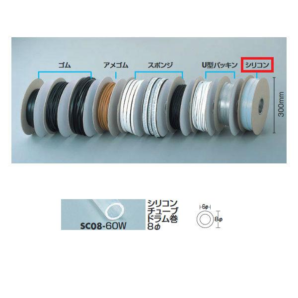 【楽天最安値に挑戦】 光 シリコンチューブドラム巻 8 SC08-60W 300×80mm 60m巻, 南方酵素 44b41666