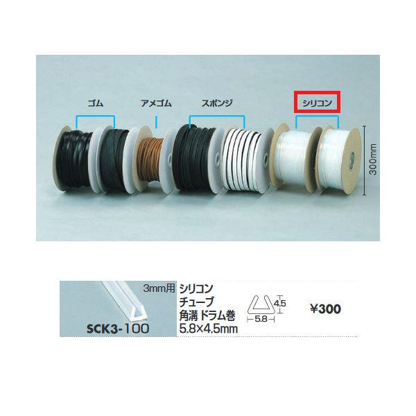 光 シリコンチューブ角溝ドラム巻5.8×4.5mm SCK3-100 300Φ×120mm 100m巻