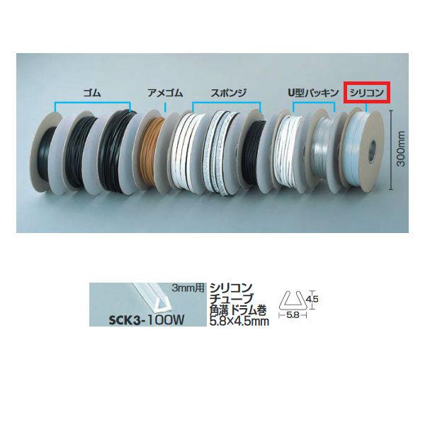光 シリコンチューブ角溝ドラム巻 5.8×4.5mm SCK3-100W 300Φ×80mm 100m巻