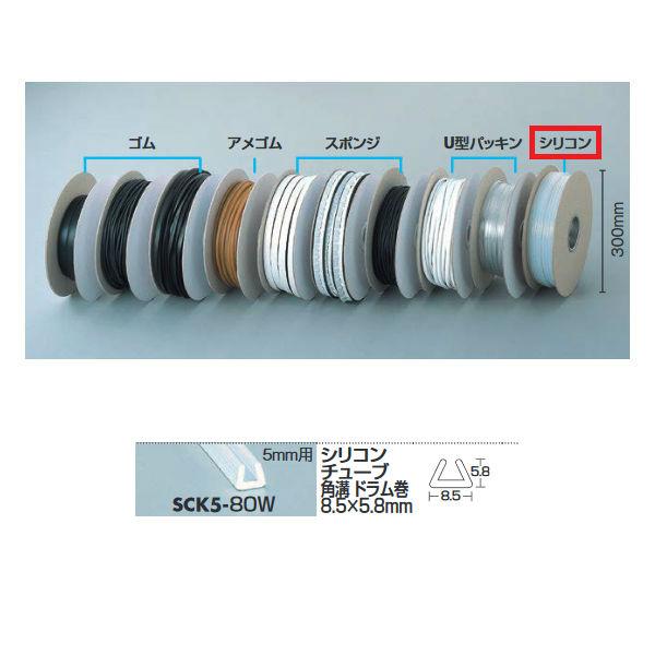 光 シリコンチューブ角溝ドラム巻 8.5×5.8mm SCK5-80W 300Φ×80mm 80m巻
