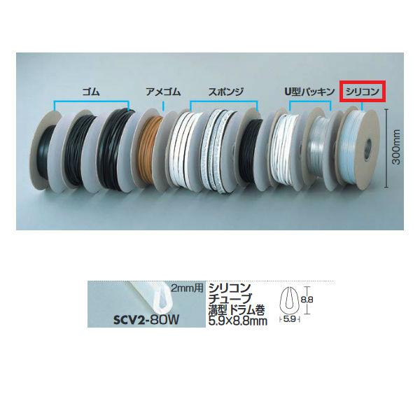 光 シリコンチューブ溝型ドラム巻 5.9×8.8mm SCV2-80W 300Φ×80mm 80m巻