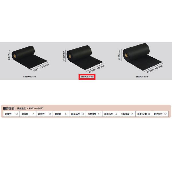 光 EPDM スポンジロール巻(W500mmタイプ) SREP055-10 約5mm×500mm×10m巻