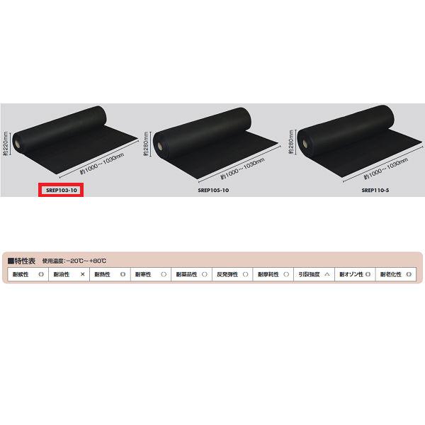 光 EPDM スポンジロール巻(W1000mmタイプ) SREP103-10 約3mm×1000mm×10m巻