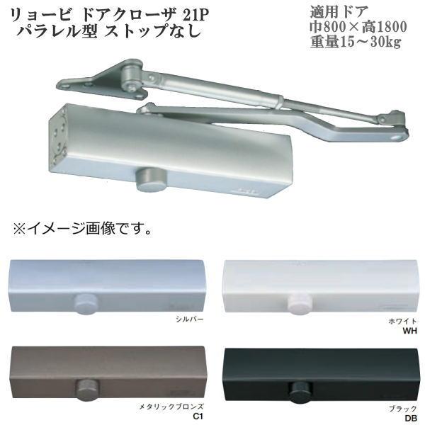 80シリーズ RYOBI 「 84PD 」 ( メタリックブロンズ ) C1 ドアクローザー 【 メーカー取り寄せ品 】