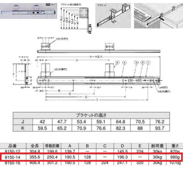 川喜金物 8150型 キーボードスライド(2段階) 355.6mm 8150-14 1組