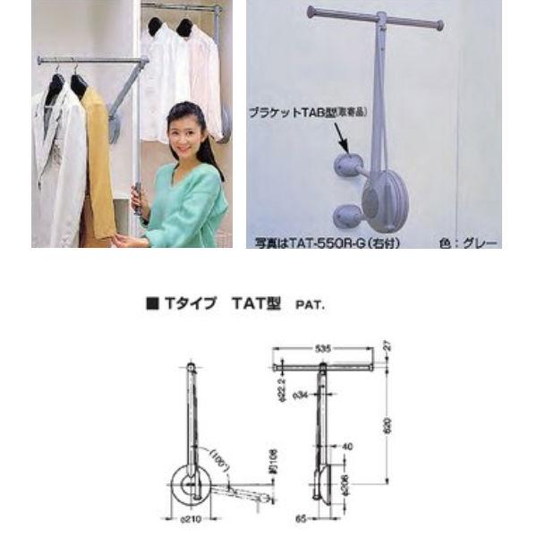 川喜金物 リフトコートハンガー(トールマン) Tタイプ TAT-550