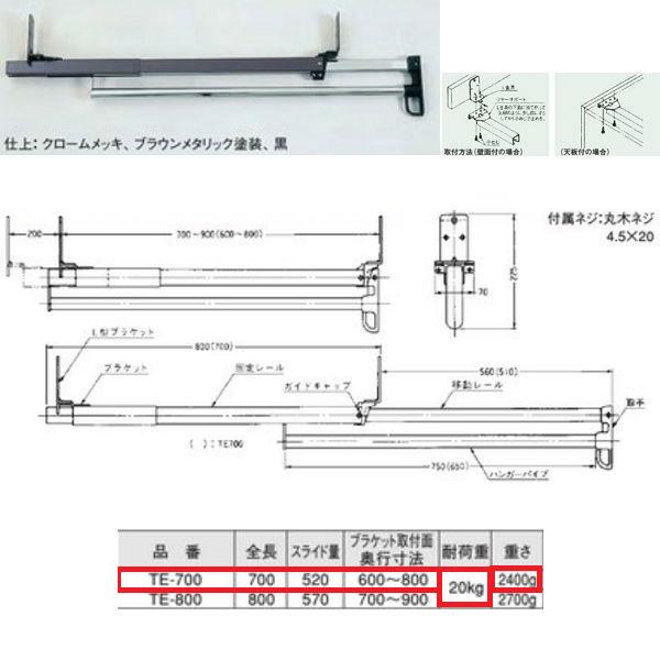 川喜金物 TE型 スライドコートハンガー(ツルスター) 700mm TE-700