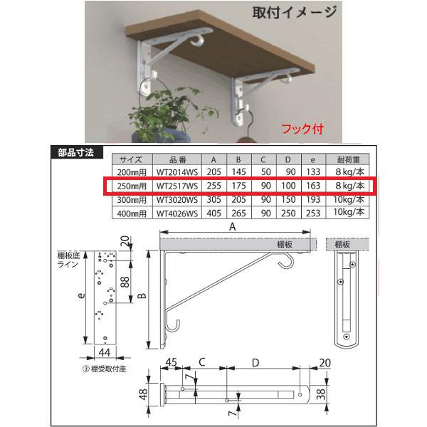 川喜金物 ガチ壁くんシリーズ 石膏ボード用棚受 フック付 270mm WT2517WS