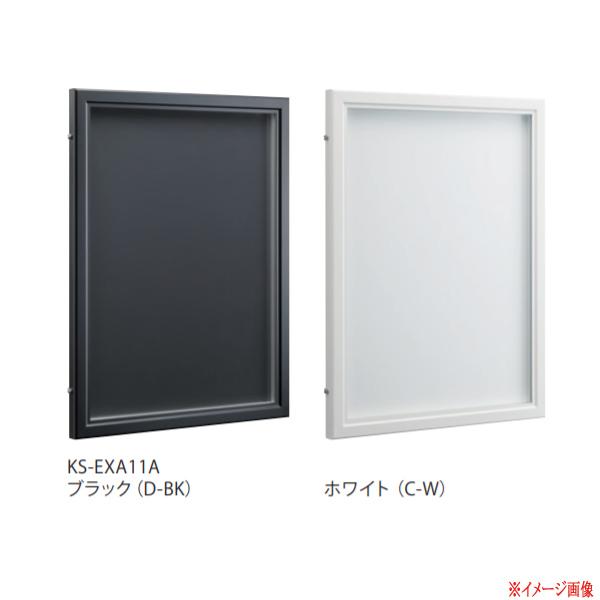 ナスタ 掲示板 マグネットボード アルミニウム 屋外・屋内兼用タイプ カバー付 KS-EXA11A-1180 A1111×B809×C35.5