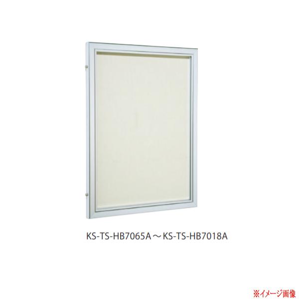 ナスタ 掲示板 屋外・屋内兼用タイプ カバー付 KS-TS-HB7085A A809×B596×C35.5