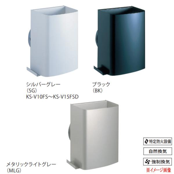 ナスタ 屋外換気口 ステンレス 耐外風 防火ダンパー(バイメタル式)72℃付 KS-V15FSD