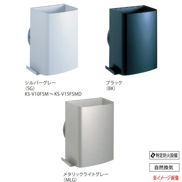 ナスタ 屋外換気口 防火ダンパー(バイメタル式)72℃付 KS-V15FSMD 適用パイプ:スパイラル管(内径φ150)