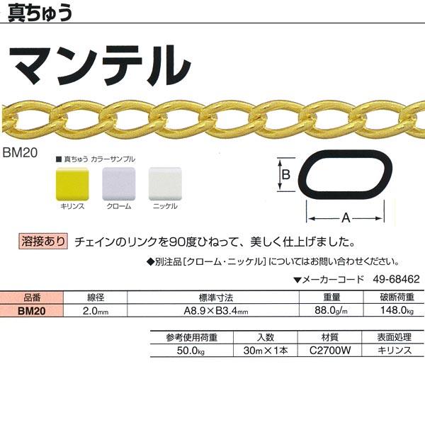 ニッサチェーン 真ちゅう マンテル 溶接あり BM20 2.0mm×30m巻
