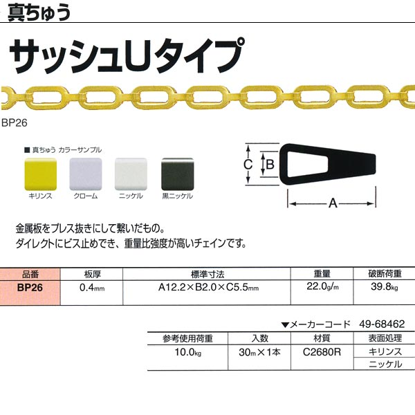 ニッサチェーン 真ちゅう サッシュUタイプ ニッケル BP26 0.4mm×30m巻