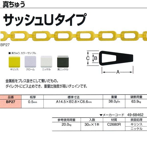ニッサチェーン 真ちゅう サッシュUタイプ キリンス BP27 0.5mm×30m巻