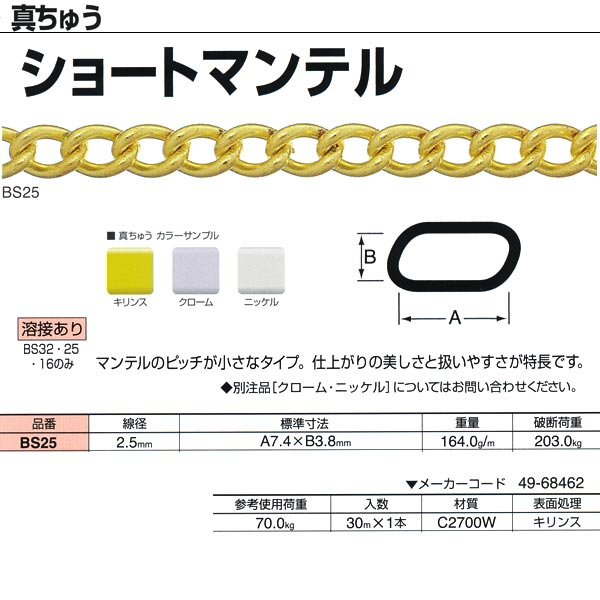 ニッサチェーン 真ちゅう ショートマンテル 溶接あり BS25 2.5mm×30m巻