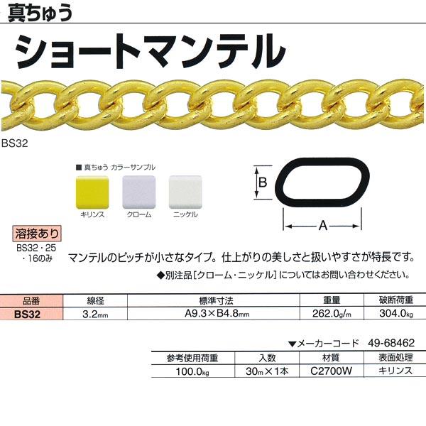 ニッサチェーン 真ちゅう ショートマンテル 溶接あり BS32 3.2mm×30m巻