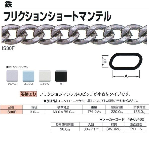 ニッサチェーン 鉄 クロームフリクションマンテル チェイン 溶接あり IS30F 3.0mm×30m巻