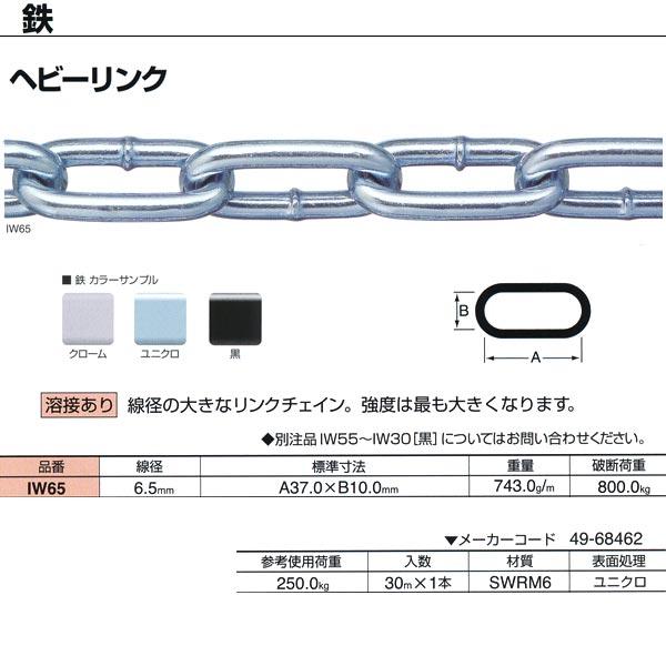 ニッサチェーン 鉄 ヘビーリンク ユニクロ 溶接あり IW65 6.5mm×30m巻