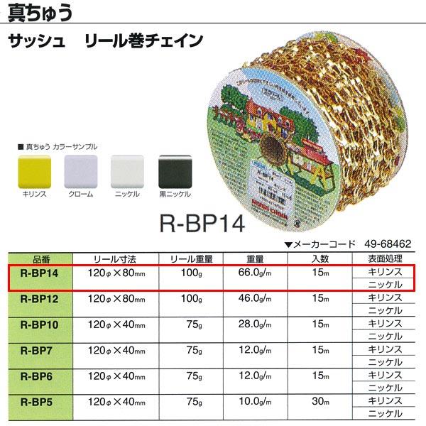ニッサチェーン 真ちゅう サッシュ キリンス リール巻チェイン R-BP14 0.8mm×15m巻