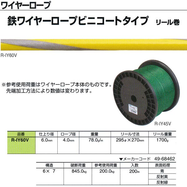 ニッサチェーン 鉄ワイヤーロープビニコートタイプ 青 リール巻 R-IY60V 6.0mm×200m巻