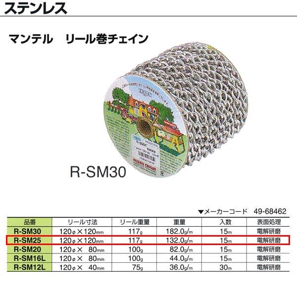ニッサチェーン ステンレス マンテル リール巻チェイン 溶接あり R-SM25 2.5mm×15m巻