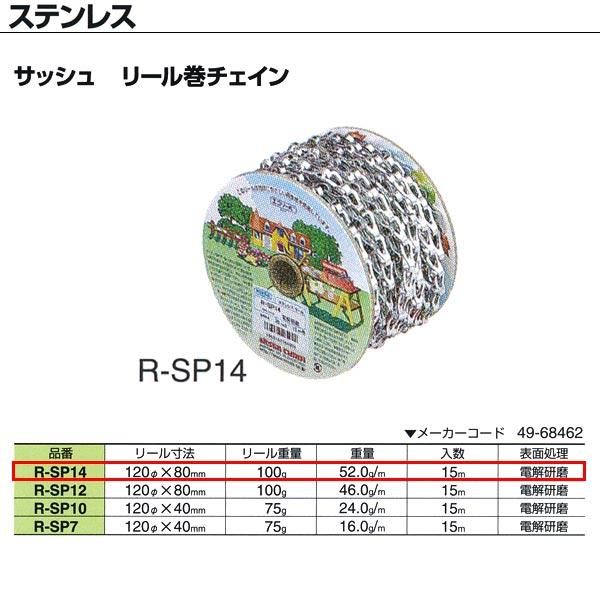 ニッサチェーン ステンレス サッシュ リール巻チェイン R-SP14 0.7mm×15m巻