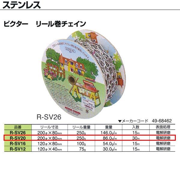 ニッサチェーン ステンレス ビクター リール巻チェイン R-SV20 2.0mm×30m巻