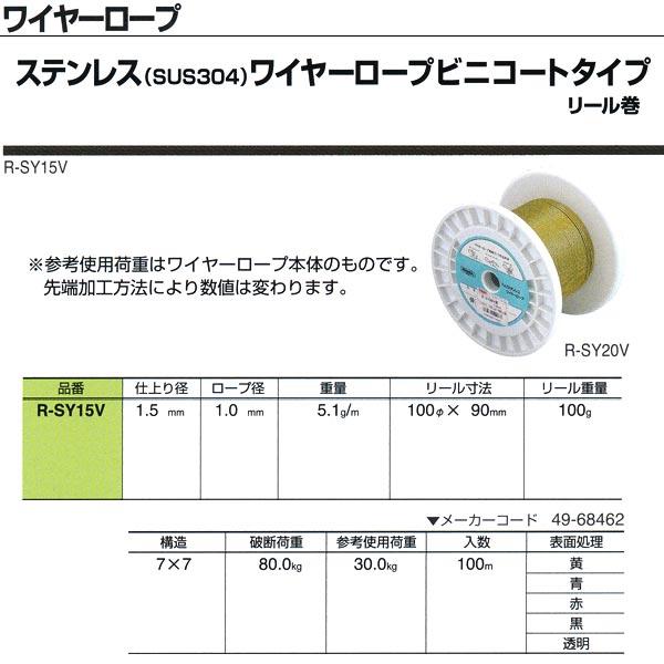 ニッサチェーン ステンレス(SUS304)ワイヤーロープビニコートタイプ リール巻 R-SY15V 1.5mm×100m巻