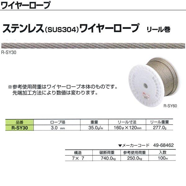 ニッサチェーン ステンレス(SUS304)ワイヤーロープ リール巻 R-SY30 3.0mm×100m巻