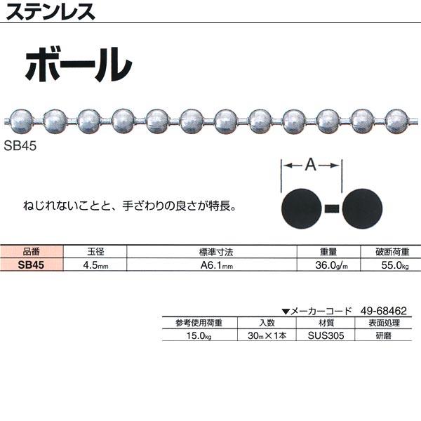 ニッサチェーン ステンレス ボールチェーン SB45 4.5mm×30m巻 国産 SUS305