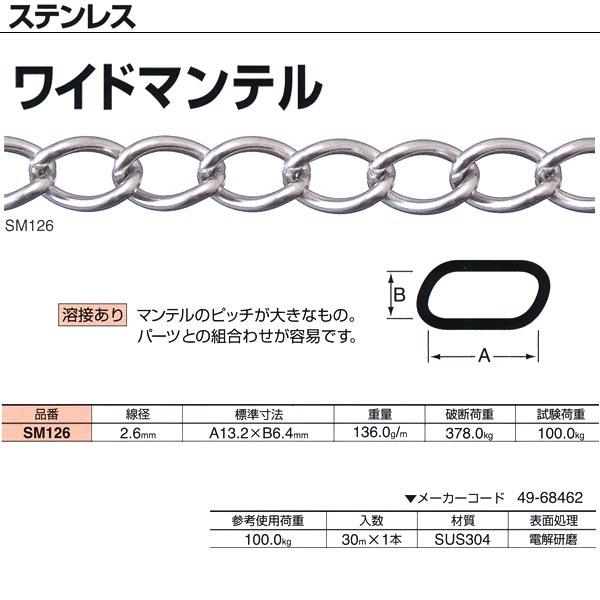 ニッサチェーン ステンレス ワイドマンテル 溶接あり SM126 2.6mm×30m巻