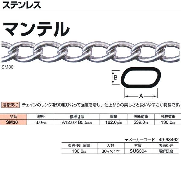 ニッサチェーン ステンレス マンテル 溶接あり SM30 3.0mm×30m巻