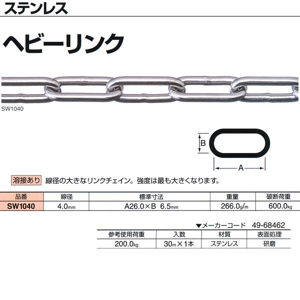 ニッサチェーン ステンレス ヘビーリンク 溶接あり SW1040 4.0mm×30m巻