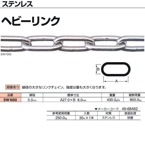 ニッサチェーン ステンレス ヘビーリンク 溶接あり SW1050 50mm×30m巻