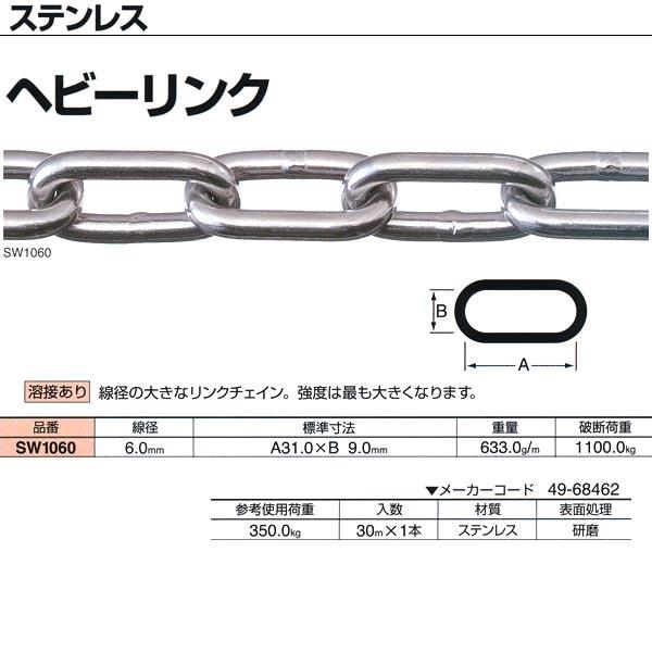 ニッサチェーン ステンレス ヘビーリンク 溶接あり SW1060 6.0mm×30m巻