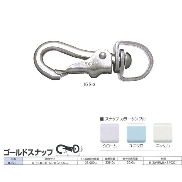 ニッサチェーン スナップ ゴールドスナップ IGS-3 62.0mm 50個入
